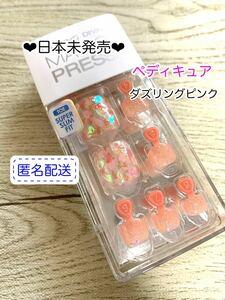 DASHINGDIVA ダッシングディバ マジックプレス フット ネイルチップ ペディキュア 日本未発売 付け爪 足爪 ピンク系