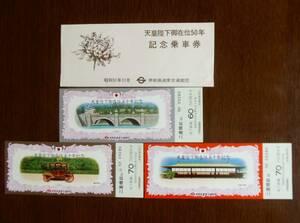 記念切符 帝都高速度交通営団 記念乗車券 二重橋駅 200円 天皇陛下御在位50年 昭和51年