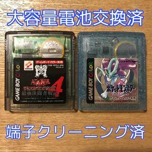 ポケットモンスタークリスタル・遊戯王4 大容量電池交換済 端子クリーニング済