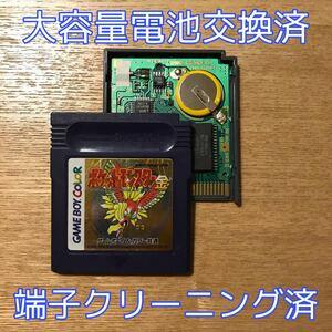 ゲームボーイカラー ポケモン金 電池交換済 端子クリーニング済ポケットモンスター