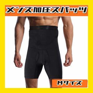 【1枚】 加圧スパッツ メンズ インナー コンプレッションウェア Mサイズ