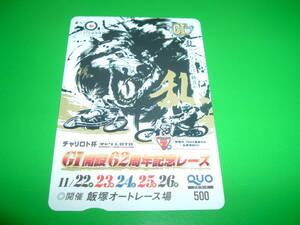 クオカード QUOカード 未使用品 オートレース 500円×1枚 GⅠ開設62周年記念レース 飯塚オートレース