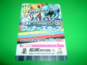 クオカード QUOカード 未使用品 競輪 500円×1枚 GⅡウィナーズカップ 松阪競輪