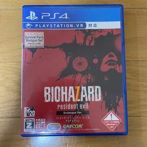 【PS4】 バイオハザード7 レジデント イービル グロテスクVer.