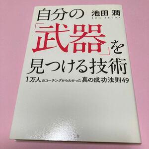 自分の 「武器」 を見つける技術 1万人のコーチングからわかった真の成功法則49/池田潤
