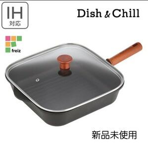 和平フレイズ Dish &Chill スキレット風 グリルパン IH対応