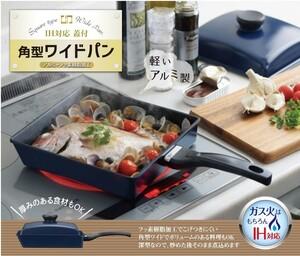 ヨシカワ IH対応 蓋付き 角形 ワイドパン 22cm IH対応