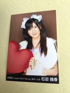 AKB48 Theater 2010. February 新チームB 石田 晴香 初期写真 他にも出品中 説明文必読