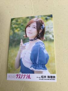 AKB48 サステナブル 劇場盤封入写真 チームS 松井 珠理奈 他にも出品中 説明文必読 SKE48
