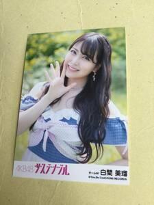 AKB48 サステナブル 劇場盤封入写真 チームM 白間 美瑠 他にも出品中 説明文必読 NMB48