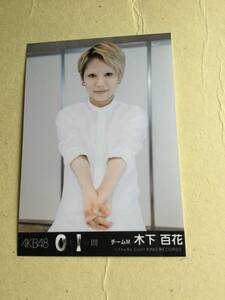 AKB48 0と1の間 劇場盤封入写真 チームM 木下 百花 他にも出品中 説明文必読 NMB48