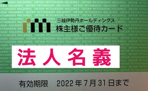 三越伊勢丹 株主優待カード 法人名義 会社名義 限度額30万円 送料63円