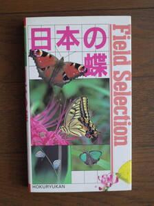 フィールドセレクション9 日本の蝶  北隆館
