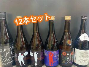 最終値下げ!まとめ売り!日本酒 12本セット