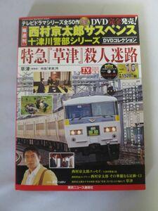 西村京太郎サスペンス 十津川警部シリーズ DVDコレクション 16 DVD未開封