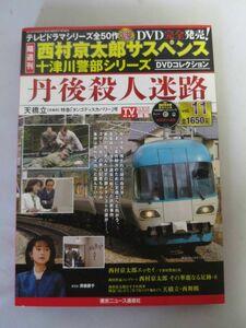 西村京太郎サスペンス 十津川警部シリーズ DVDコレクション 11 丹後殺人迷路 DVD未開封