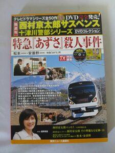 西村京太郎サスペンス 十津川警部シリーズ DVDコレクション 19 特急『あずさ』殺人事件