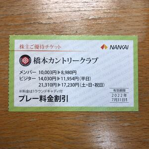 【複数あり】最新 橋本カントリークラブ割引券 南海電鉄 株主優待