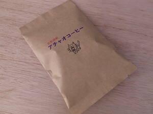 自家焙煎アチャオコーヒー お楽しみ~ 100g 何が届くか?お楽しみ!送料込