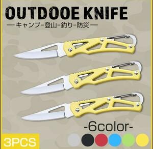 【アウトドアに最適】カラビナ折りたたみナイフ・黄色3本セット 釣り