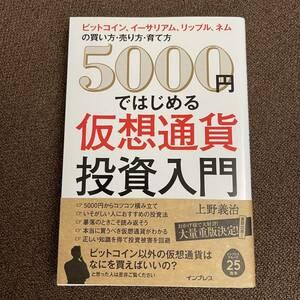 5000円ではじめる仮想通貨投資入門 新品未使用 帯付きインプレス