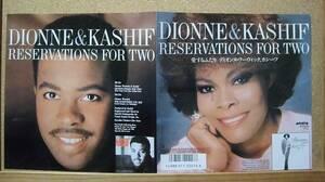 試聴【 80's Slow 7inch】Dionne & Kashif - Reservations For Two/愛する2人/For Everything You Are