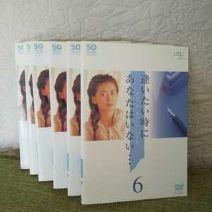 逢いたい時にあなたはいない 中山美穂 全6巻レンタル版DVD【全編視聴確認済】【送料無料】ディスク不織布ケース収納