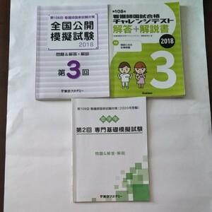 看護師国家試験対策 全国公開模擬試験他2冊