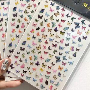 【即日発送可】ネイルシール 蝶々 蝶 バタフライ
