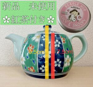 急須 ティーポット 紅茶ポット 茶漉し ピーチ紅茶付き 新品未使用