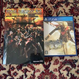 【PS4】 ファイナルファンタジー零式 HD 攻略本セット