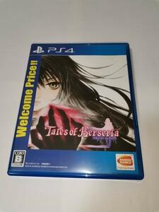 テイルズ オブ ベルセリア Welcome Price!! PS4