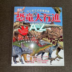 はじめての恐竜図鑑恐竜大行進A to Z ティラノサウルスもトリケラトプスも、日本の恐竜もいる! /ダスティングロウィック/土屋香