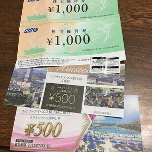 HIS 株主優待券 1000円 ×2枚 ハウステンボス ラグナシア 入場割引券 有効期限 2022年7月31日 割引券 優待券 チケット 割引券