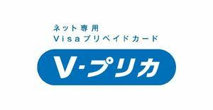 vプリカギフト 5000円分 ギフトコード 発行コード V-プリカ ギフトカード ギフト券 金券 e-gift ネット専用 visa プリペイドカード 即通知