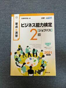要点と演習ビジネス能力検定〈ジョブパス〉2級 2021年度版