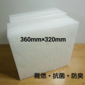 ◆送料無料◆ 新品 レンジフードフィルター 交換用フィルター24枚セット 360mm×320mm / 換気扇フィルター 換気扇 レンジフード