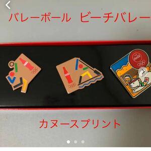 オリンピック ピンバッチ コカコーラ バレーボール オリジナル ピンズ カヌー
