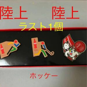 オリンピック ピンバッチ コカコーラ オリジナル ピンズ 陸上 3