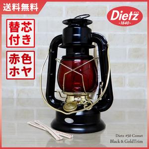 替芯付【送料無料】新品 Dietz #50 Comet Lantern - Black Gold Redグローブ ◇デイツ コメット ブラック ハリケーンランタン 黒金 真鍮 赤