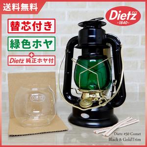 クリアグローブ付【送料無料】新品 Dietz #50 Comet Lantern - Black Gold Greenホヤ ◇デイツ コメット ブラック ハリケーンランタン 黒金
