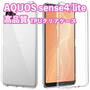 AQUOS sense4 lite basic 5G クリア ケース カバー