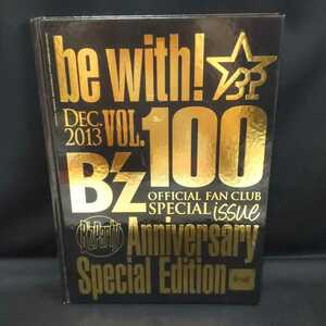 be with! VOL.100 B'z ビーズ ファンクラブ 特別版 送料込み
