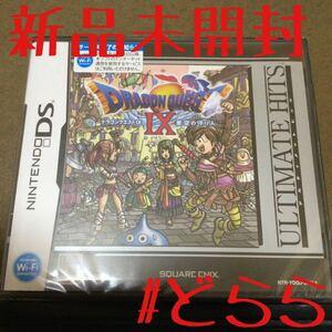 新品 DS ドラゴンクエスト9 星空の守り人 ネコポス