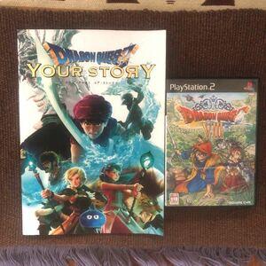 ドラゴンクエスト映画パンフレット+PS2 ドラクエ8