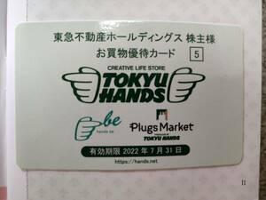 東急不動産 株主優待 東急ハンズお買い物優待カード 5%オフ 2022/7/31期限