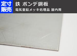 鉄 ボンデ鋼板(0.8~3.2mm厚)の(914x600~300x200mm)定寸・枚数販売 F11
