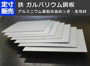 鉄 ガルバリュウム鋼板 (0.35~1.2mm厚)の(914x600~300x200mm)定寸・枚数販売 F11