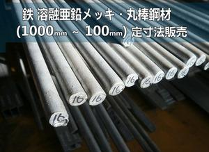 鉄 溶融亜鉛メッキ・丸棒鋼材 各品形状の(1000~100mm)各定寸長さでの販売F31