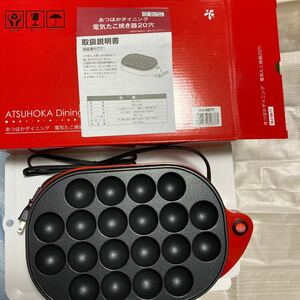 和平フレイズ あつほかダイニング電気たこ焼き器20穴 MJ-0677